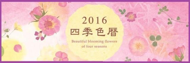 calendrier saisonnier 2016